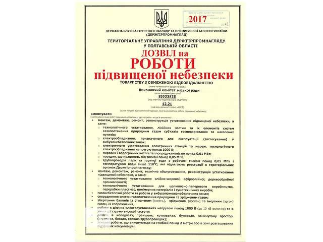 продам Дозвіл Держгірпромнагляду (охорона праці) бу  в Украине