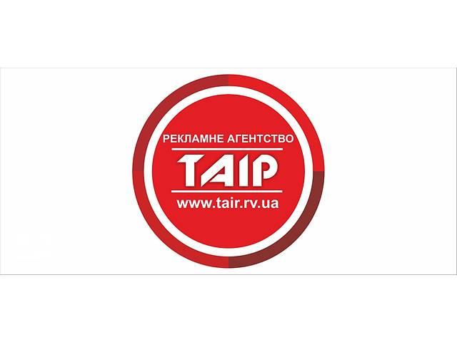 продам Печать этикеток, ценников, хенгеры,печать на заказ Ровно, доставка по Украине бу в Ровно