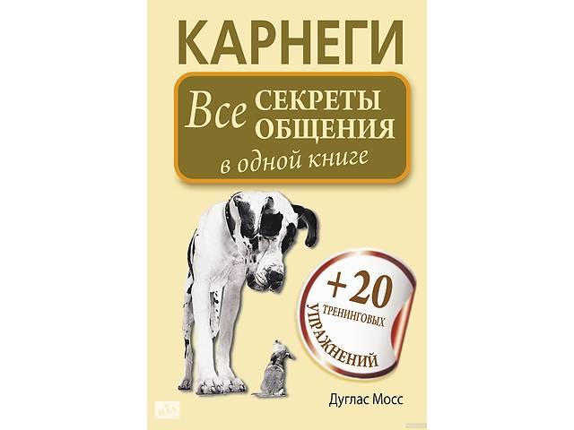 продам Карнеги. Все секреты общения в одной книге бу в Киеве