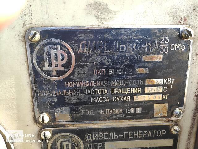 бу Двигатель корабельный в Чернигове