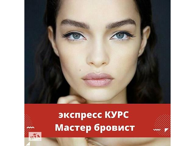 продам Курсы коррекции бровей, наращивания ресниц бу  в Украине