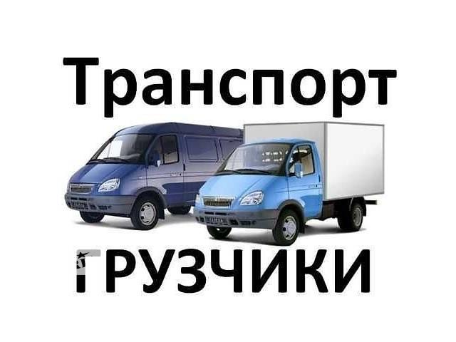 продам Эконом - Газель с грузчиками. бу в Харькове