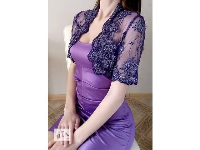 купить бу Эксклюзивное фиолетовое болеро в Одессе