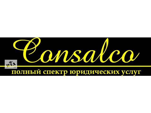 купить бу Экспресс-ликвидация юридического лица в г. Днепропетровске. Срок выполнения 2 дня. в Днепре (Днепропетровск)