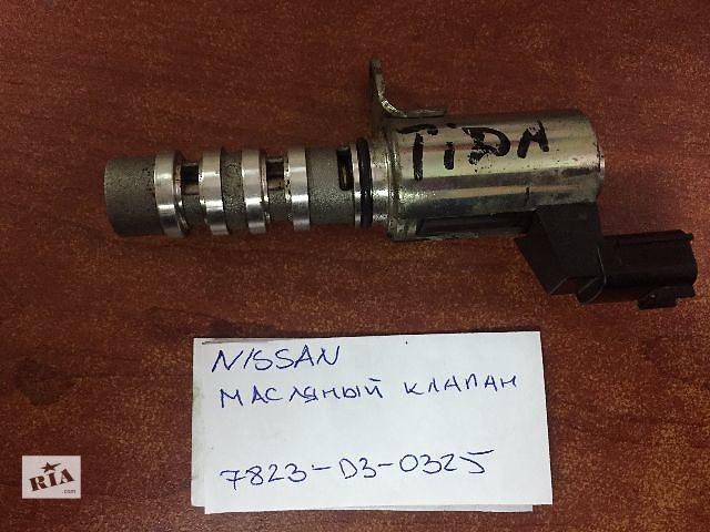 Электроклапан управления vanos  VVTI  Nissan  TIIDA  7823-D3-0325- объявление о продаже  в Одессе