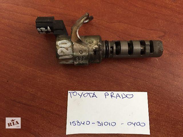 Электроклапан управления vanos VVTI  Toyota Land Cruiser Prado 120  15340-31010   0400- объявление о продаже  в Одессе
