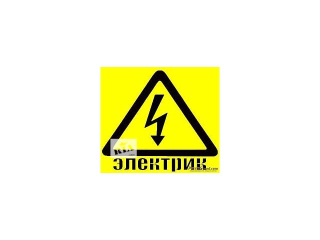 Электрики с опытом- объявление о продаже   в Украине