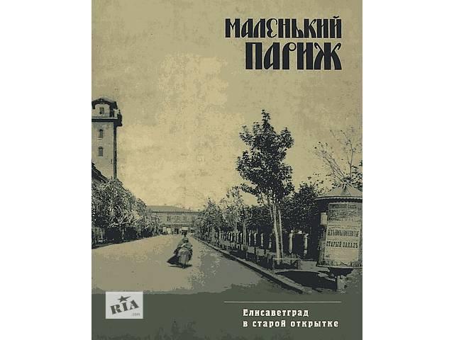 Елисаветград в старой открытке - на CD- объявление о продаже  в Ровно