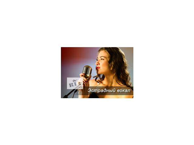 продам Эстрадный вокал (профессиональная вокальная подготовка) бу в Сумах