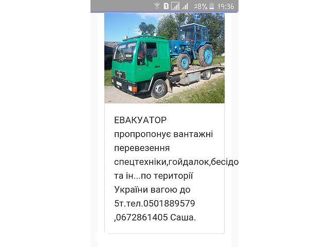 продам ЭВАКУАТОР Ивано-Франковск бу  в Украине