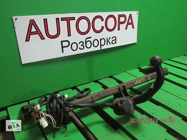 продам Фаркоп для легкового авто Chevrolet Lacetti бу в Львове