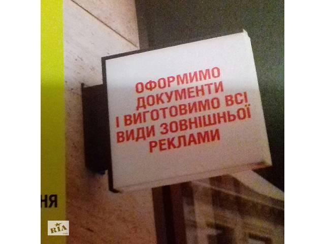 купить бу Любые виды вывескок в Києві