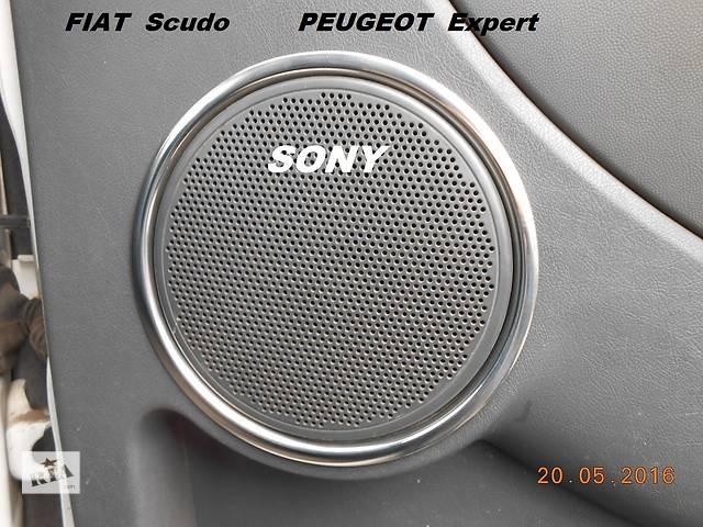 бу Fiat Scudo окантовка решётки динамика 2шт. в Полтаве