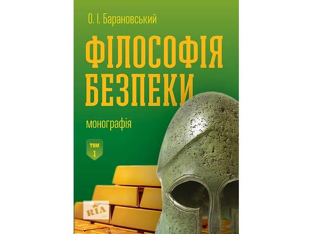купить бу Философия безопасности в 2-х томах в Львове