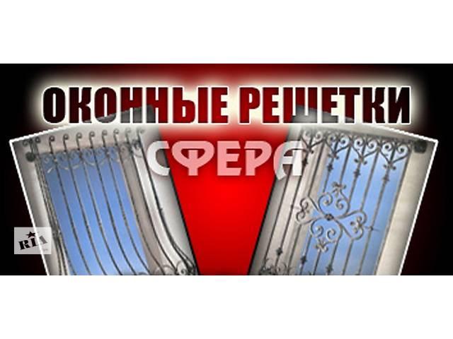 продам Металлические оконные решетки, изготовление и установка решеток на окна, художественная ковка под заказ. бу в Мариуполе (Донецкой обл.)