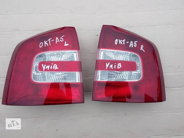 купить бу фонарь задний для универсала Skoda Octavia A5 2006 в Львове