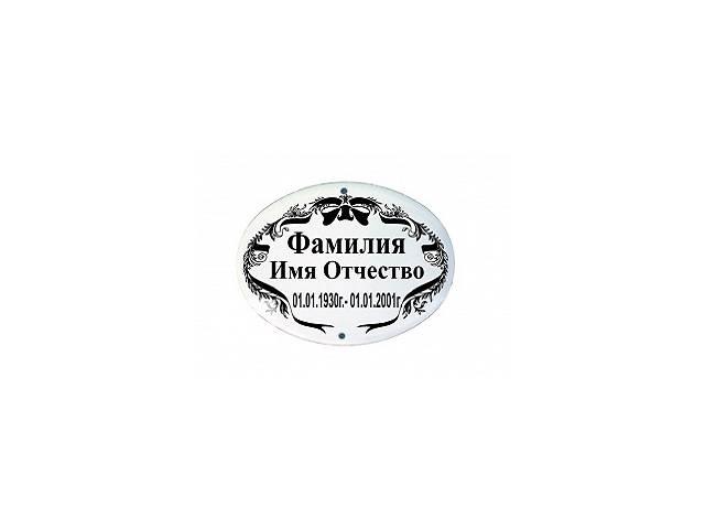 купить бу Изготовим фото на памятники на металлокерамических овалах и табличках, выполненных по средствам полноцветной печати по и  в Украине