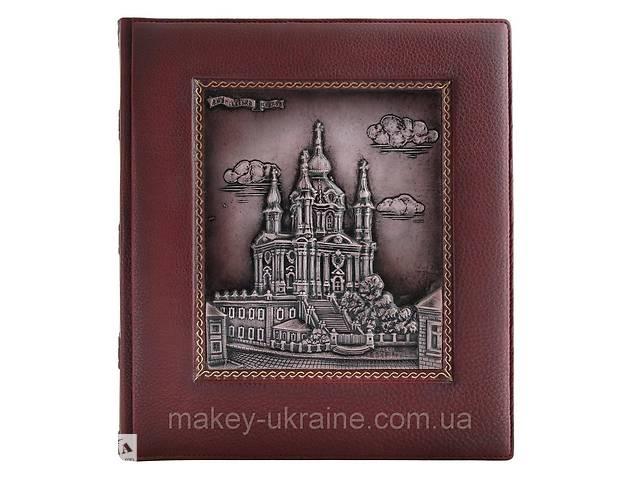 """бу Фотоальбом """"Андреевская церковь"""" в Киеве"""
