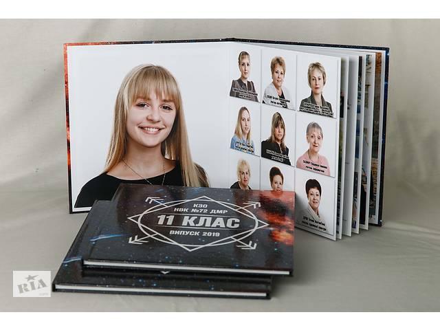 купить бу Фотокниги, фотоальбомы для выпускников школ и садиков.  в Украине