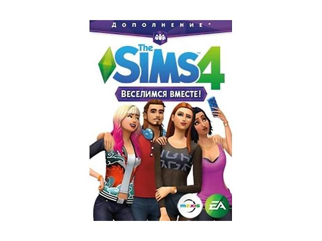 бу Игра PC The Sims 4: Веселимся вместе! Дополнение (sims4-veselimsya) в Киеве
