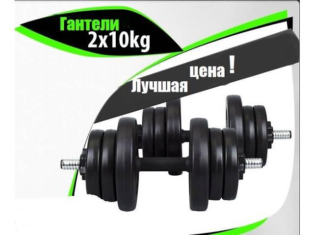 Гантели 2*10 кг, 2*15кг, 2*20кг,2*25 кг.- объявление о продаже  в Львові