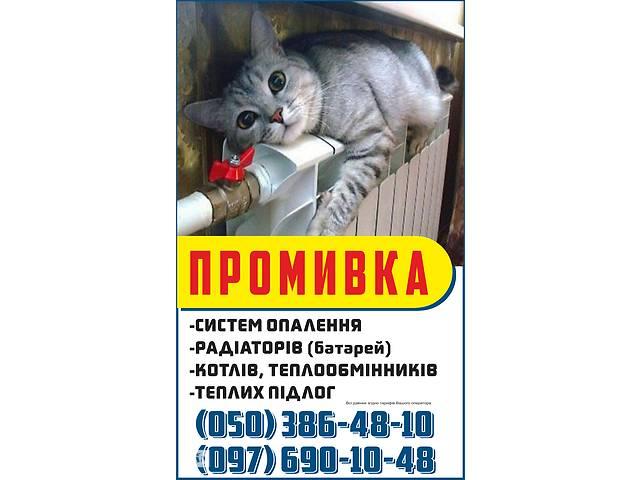 Промывка системы отопления, теплообменников, промышленных-бытовых котлов, теплых полов, водоснабжени- объявление о продаже   в Украине