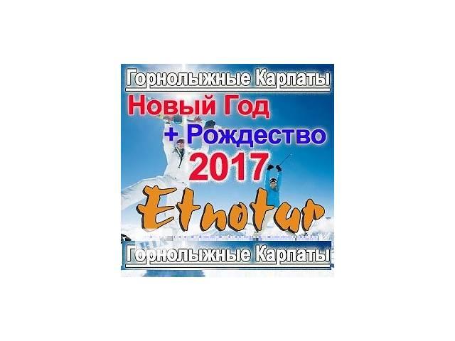 купить бу Горнолыжные туры 2017 Карпаты Новый Год Рождество в Киеве