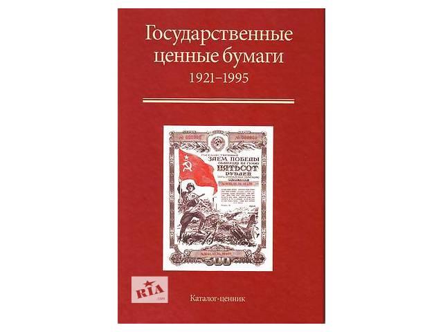 купить бу Государственные ценные бумаги СССР - на CD в Ровно