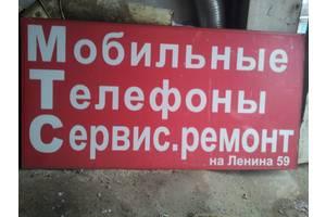 ГОТОВАЯ РЕКЛАМНАЯ ВЫВЕСКА ДЛЯ МАГАЗИНА -МАСТЕРСКОЙ