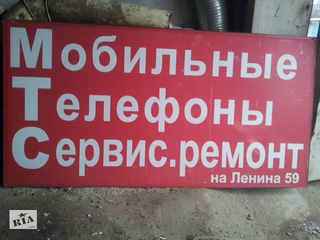 ГОТОВА РЕКЛАМНА ВИВІСКА ДЛЯ МАГАЗИНУ -МАЙСТЕРНІ- объявление о продаже  в Кам'янському (Дніпродзержинськ)