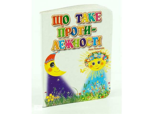 "купить бу гр Книжка ""Що таке протилежності"" 978-966-1310-26-0 (50) в Одессе"