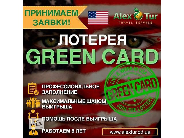 бу Green Card в Львове