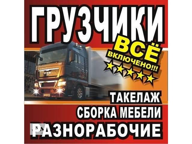 продам Грузчики.мебельщики.недорого!!! бу в Донецке