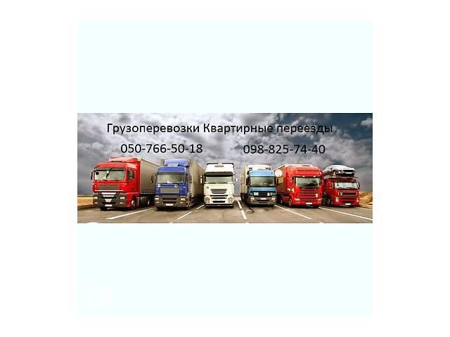 купить бу грузоперевозки квартирные переезды  в Украине