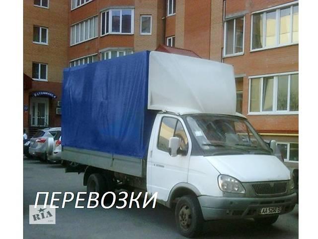 Грузоперевозки.Перевозка,грузов,мебели.Переезд.Грузчики- объявление о продаже  в Киеве