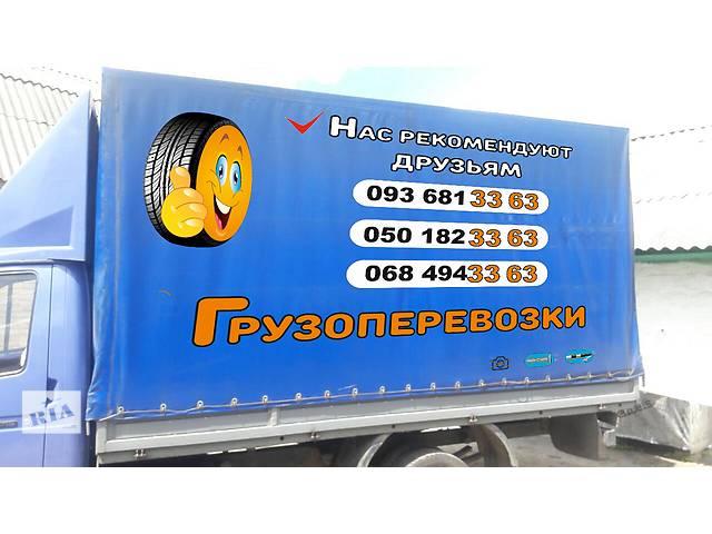 купить бу Грузовые перевозки до 2 тонн до 18 м.куб. Киев-Харьков , Киев-Одесса в Харькове