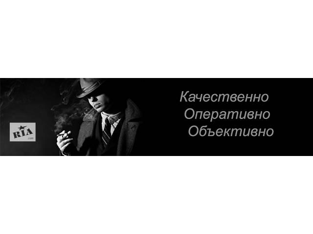 Детективное агентство Детектив-Профи. Частный детектив Одесса- объявление о продаже  в Черноморске (Ильичевск)