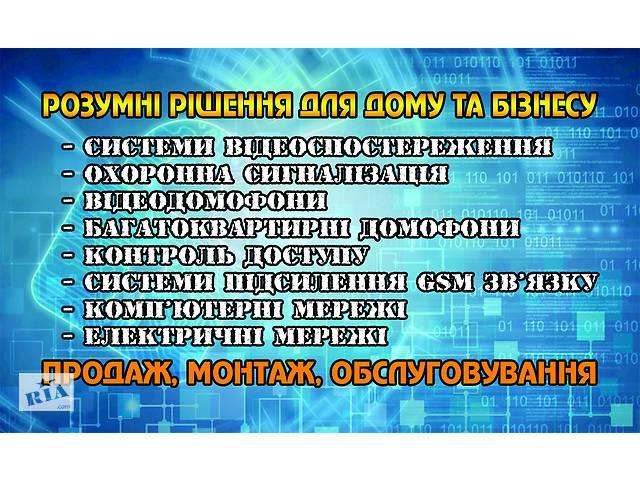 бу Умные решения безопасности для дома и бизнеса в Винницкой области
