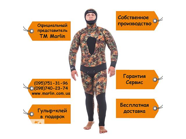 купить бу Гидрокостюм Marlin Skilur 2.0 Brown (5, 7, 9 мм) в Мариуполе (Донецкой обл.)