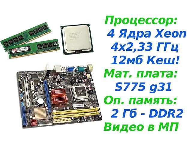 Набор Пк( 4 Ядра Xeon +Мат плата S775+ 2 Гб)