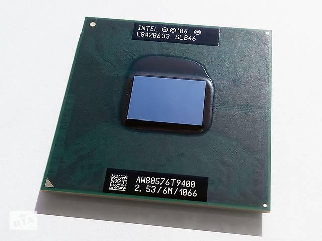 продам Процессор Core 2 Duo T9400 (2.53 GHz, 6 MB) + термопаста бу в Николаеве