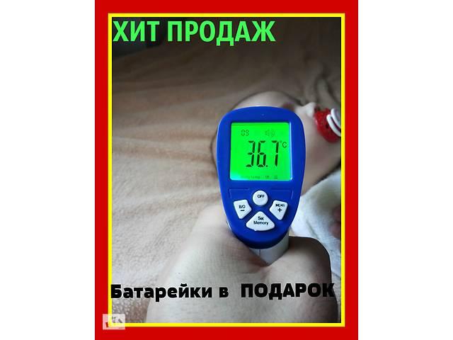 Бесконтактный термометр (пирометр). Спокойный сон ребенка! Распродажа!