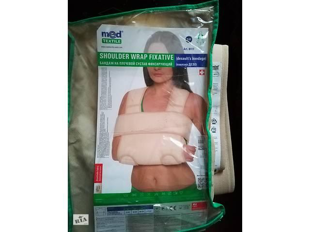Бандаж для плечевого сустава в аптеках нежина купить комплект имплантантов для остеосинтеза тазобедренного сустава