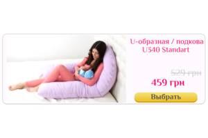 Нові Подушки для вагітних