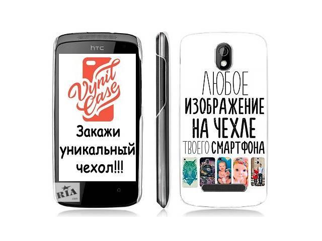 бу Именные чехлы и чехлы с фото для всех моделей телефонов. в Владимир-Волынском