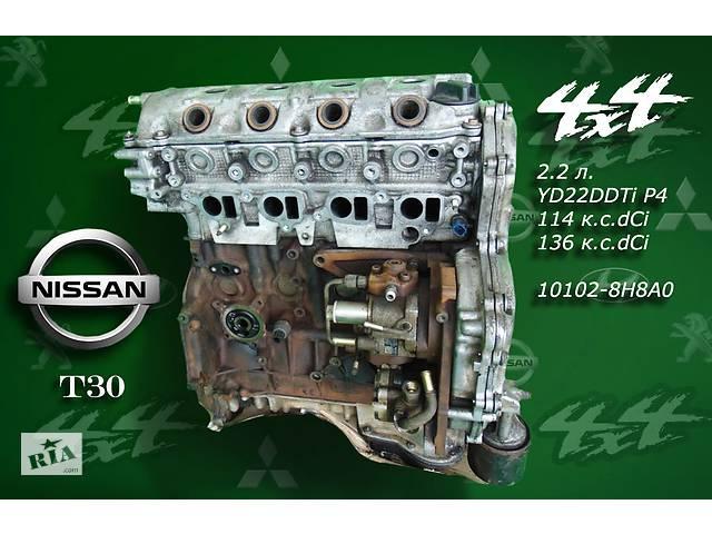 Двигатель мотор Nissan X-Trail 2.2 dCi 4WD Ниссан Х-Трейл T-30 Ниссан Х-Трейл Ниссан Х-Трайл с 2001 г. в- объявление о продаже  в Ровно