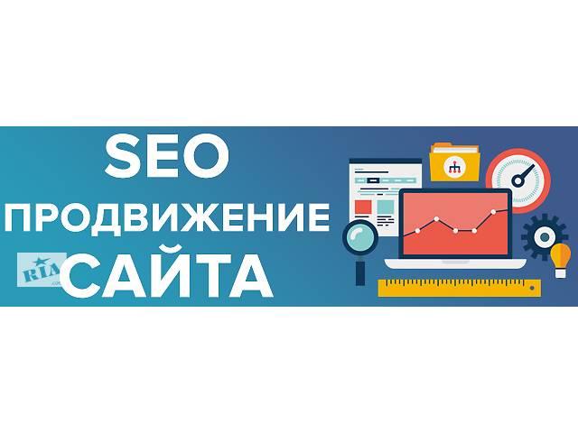 купить бу SEO продвижение и раскрутка сайта 2.0  в Украине