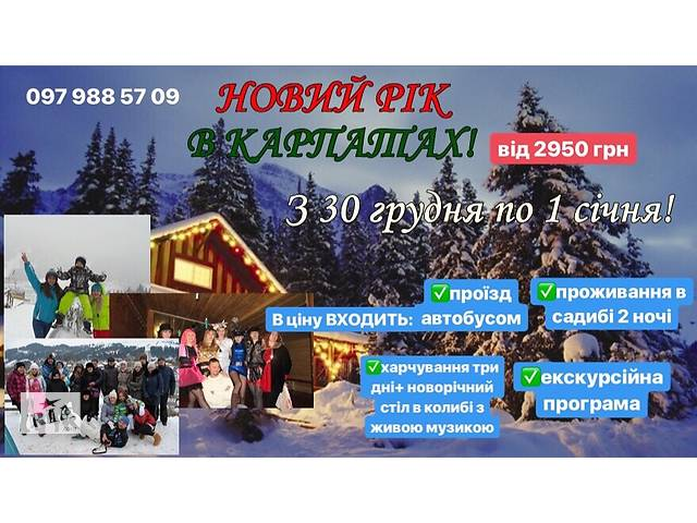 бу Тур Новий Рік Карпати Буковель Новый год Карпаты 3 дні Лижі Гори  в Украине