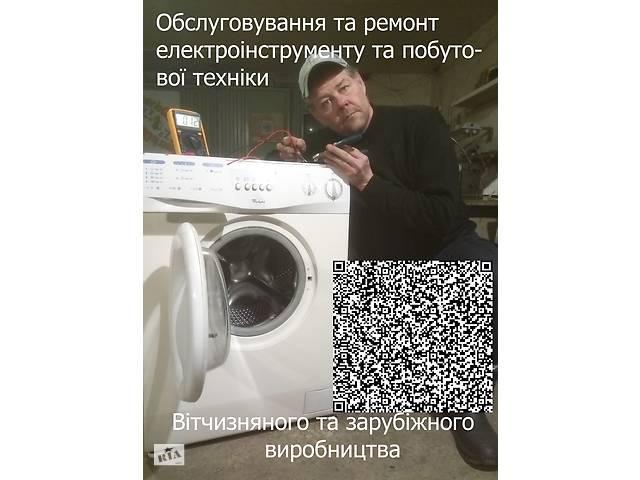 продам Обслуговування та ремонт електроінструменту та побутової техніки бу в Винницкой области