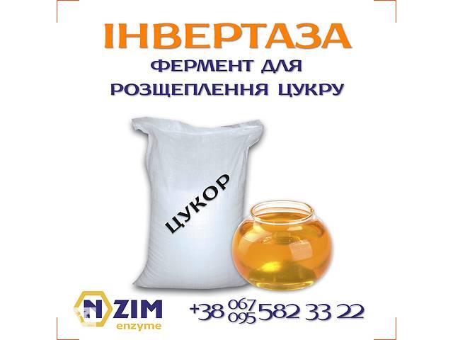 продам Інвертаза ENZIM - Фермент для інвертного сиропу бу в Вінниці